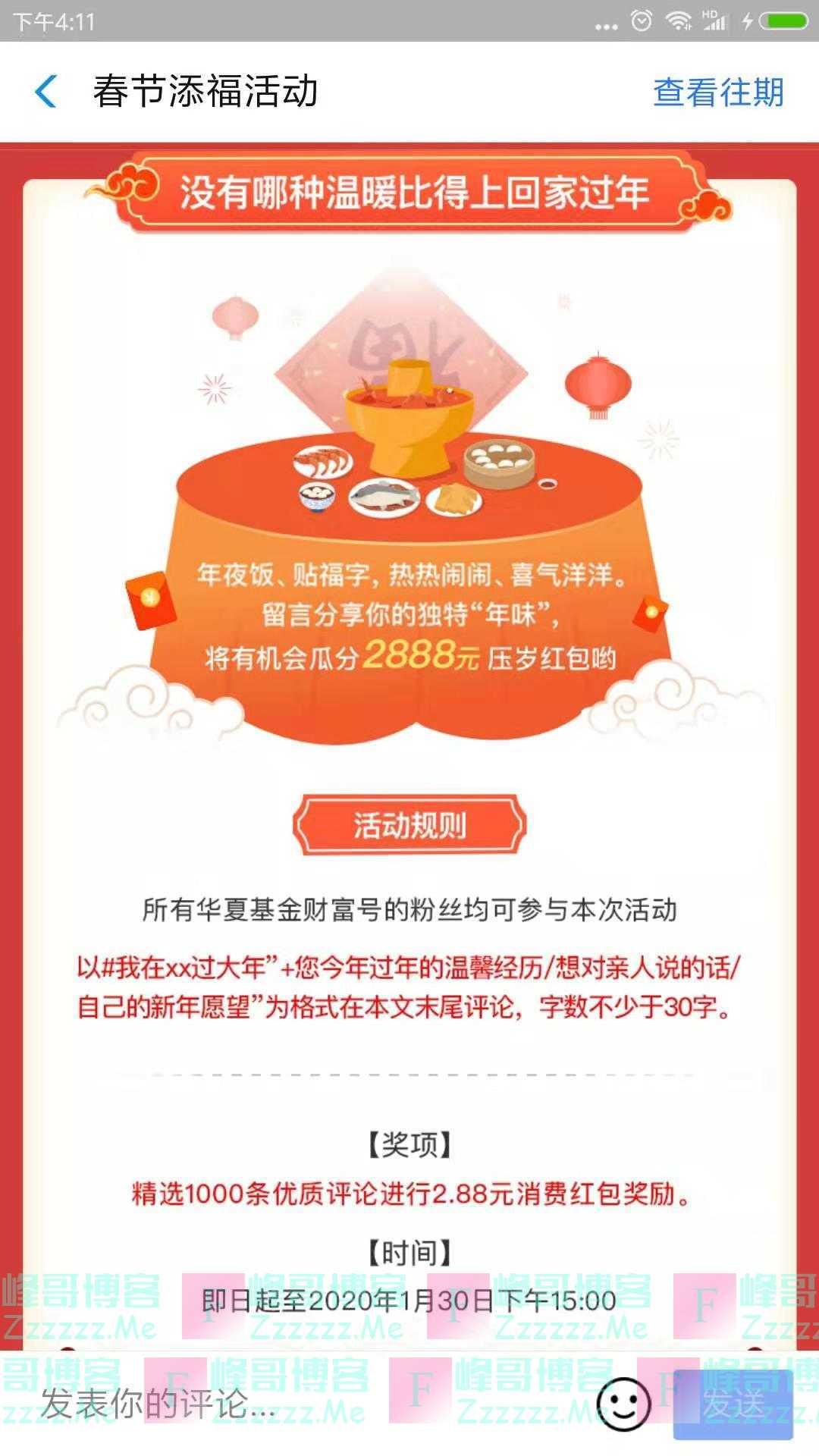 华夏基金春节添福 领个红包过大年(截止1月30日)