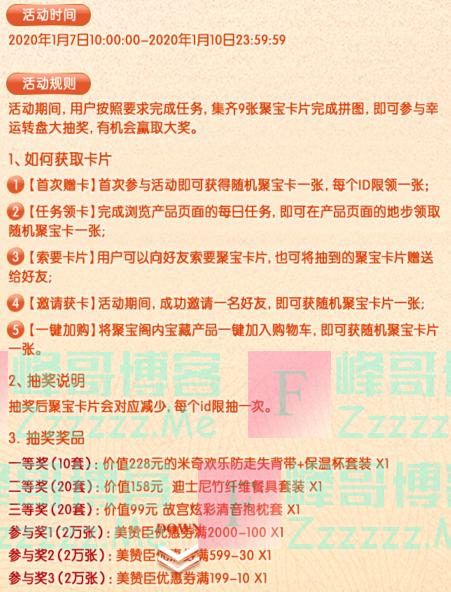 京东美赞臣拼图抽大奖(截止1月10日)