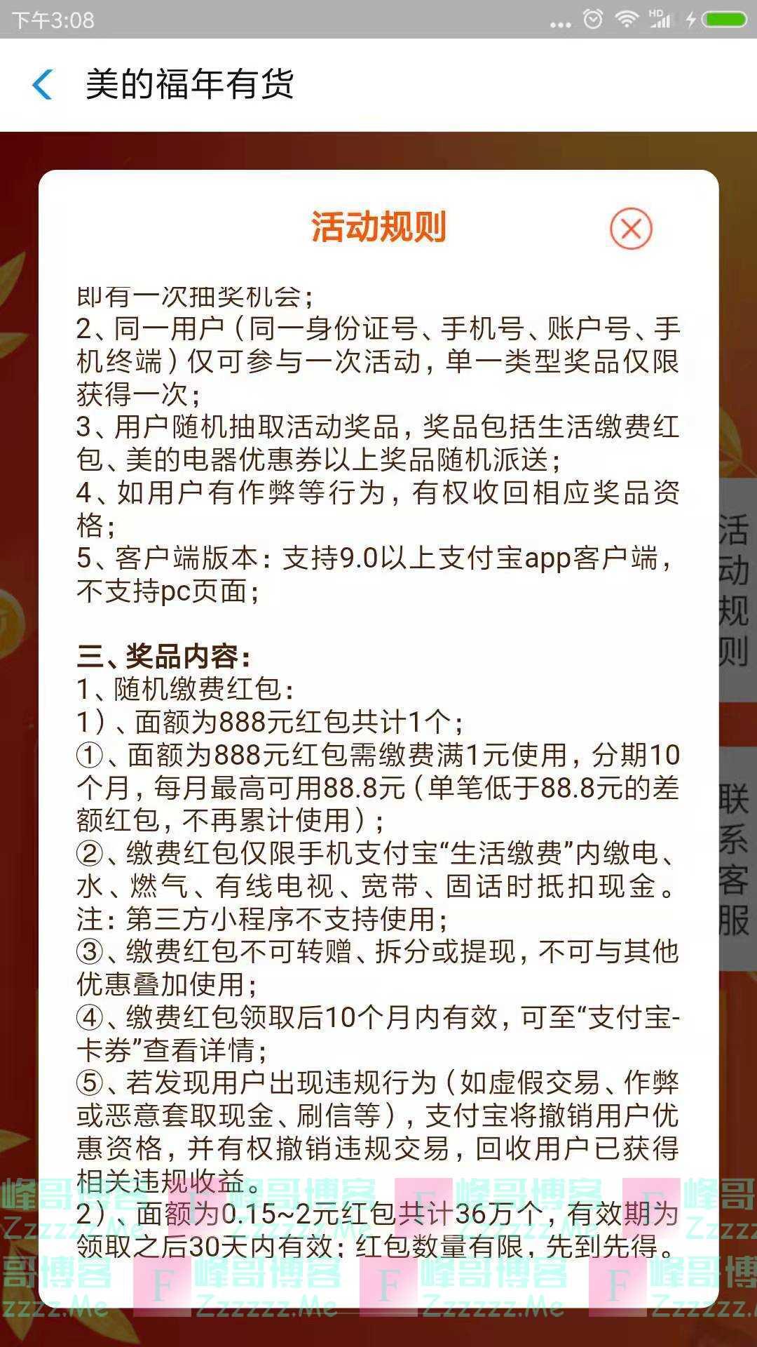 支付宝领最高888元红包过大年(截止1月10日)