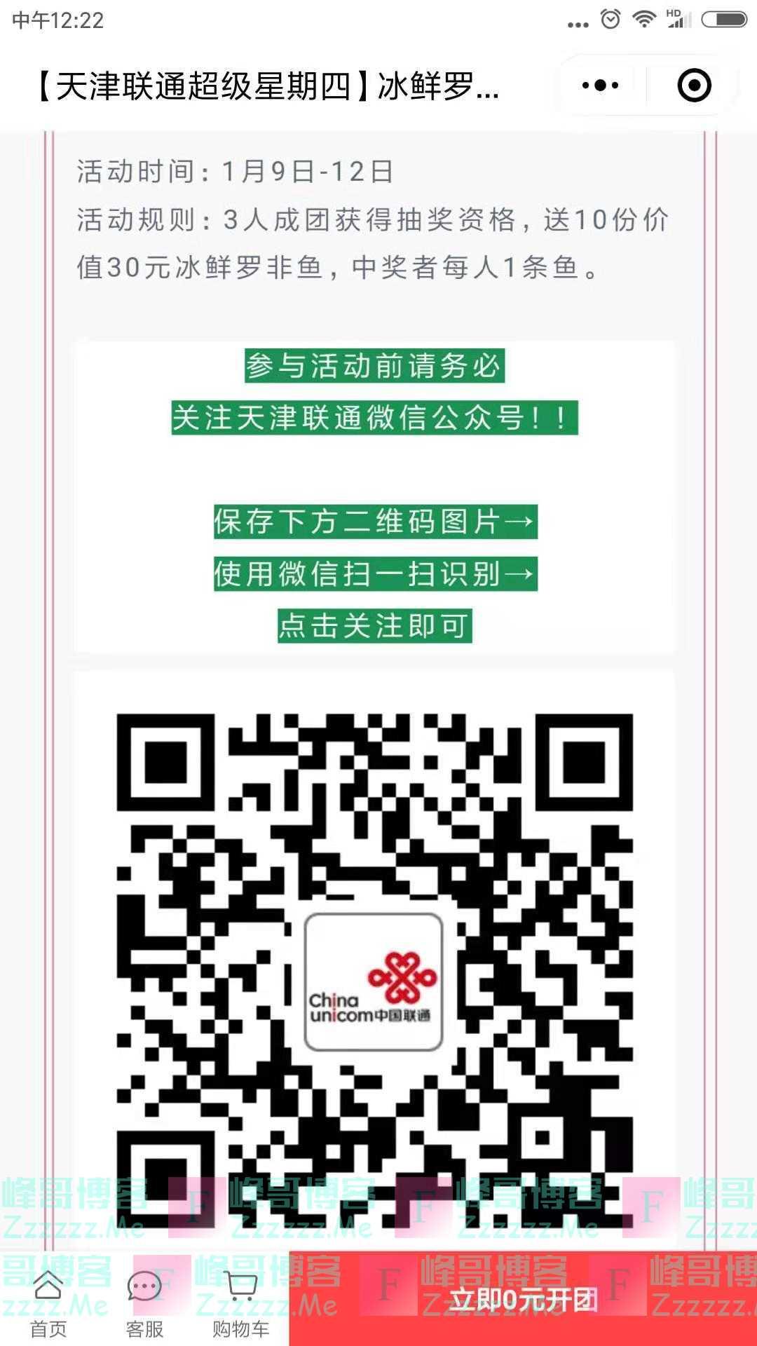 天津联通超级星期四拼团(截止1月12日)