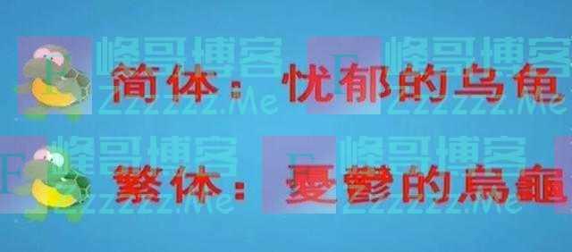 """中小学要学繁体字?教育部回应了!网友:繁体写""""忧郁的乌龟""""试试"""