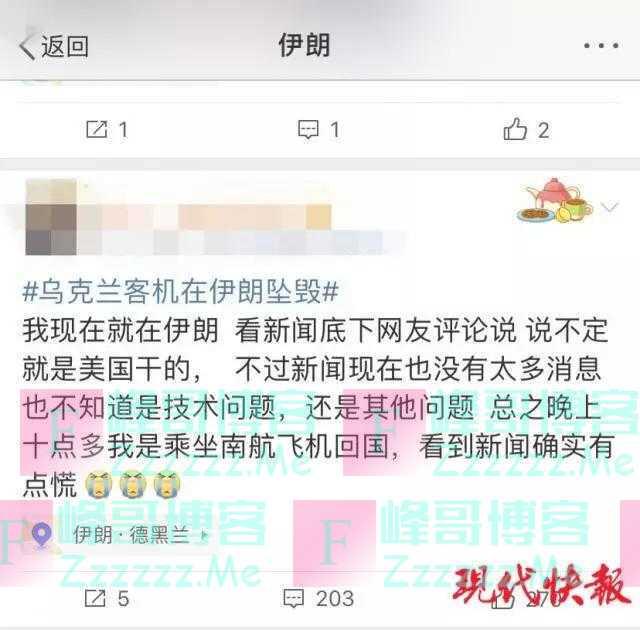 在伊朗出差的中国小伙发了条微博,引来1400条暖心留言