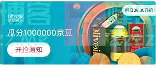 来客有礼欧丽薇兰瓜分1000000京豆(截止不详)