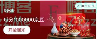 来客有礼百草味瓜分1000000京豆(截止不详)
