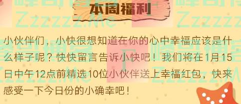 快钱公司周五福利DAY(截止1月15日)