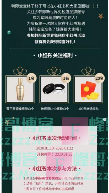 韩际新世界免税店参加小红书活动和闺蜜一起赢好礼(截止1月22日)