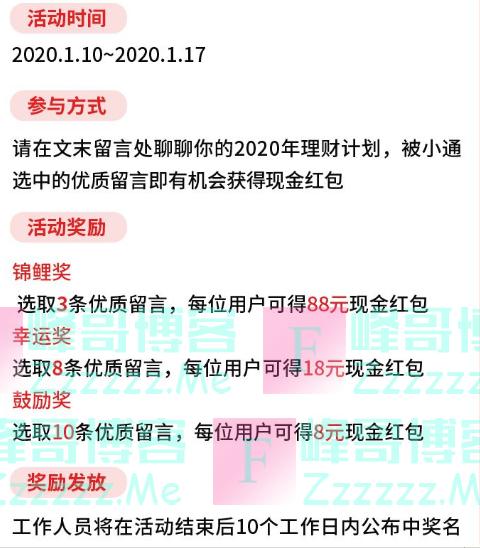 交银投顾管家【抢88元红包】分享新年理财计划(截止1月17日)