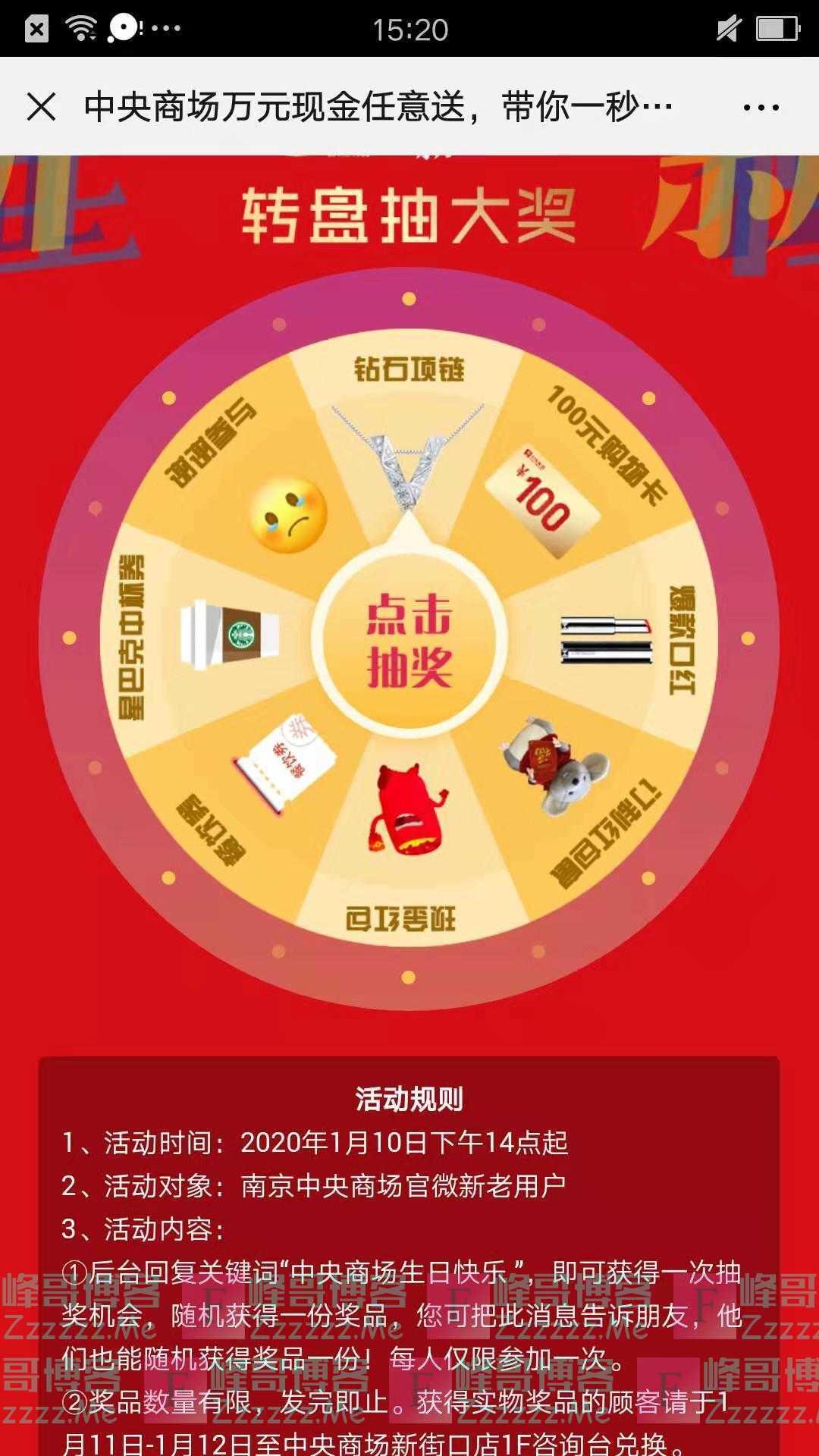南京中央商场新街口店转盘抽大奖(截止不详)