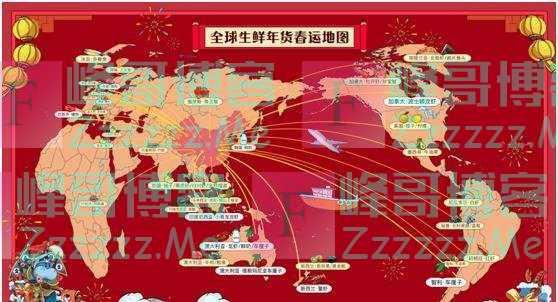 全世界都在给中国人备年货!多个原产地加开航班给盒区房送生鲜
