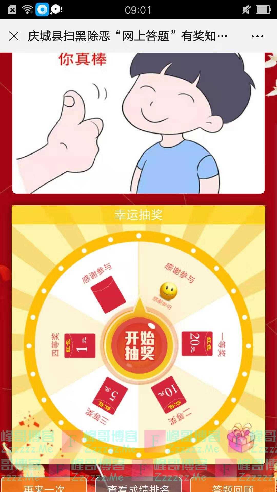 庆城云扫黑除恶有奖答题抽红包(截止1月14日)