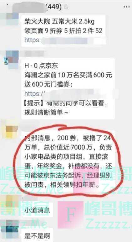 羊毛党,蝗虫过境,寸草不生,京东被薅7000万,整个项目组被裁。