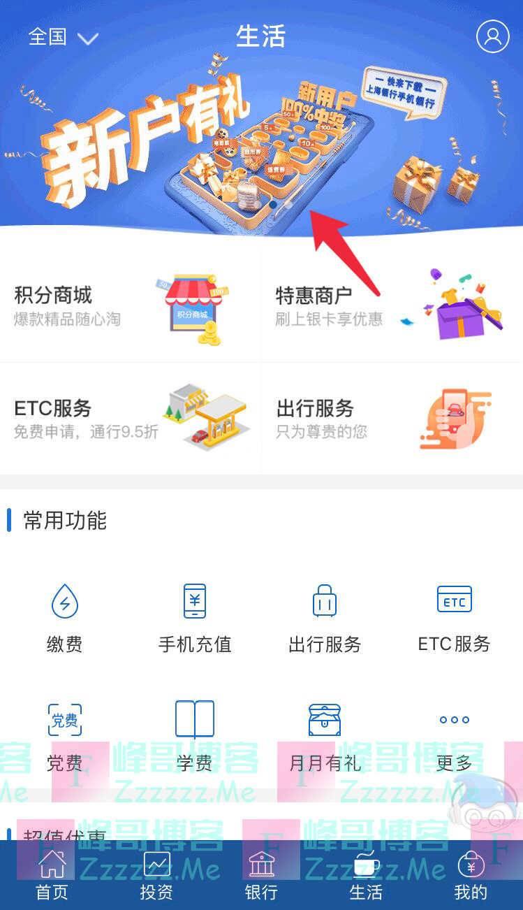 上海银行新户有礼(3月31日截止)