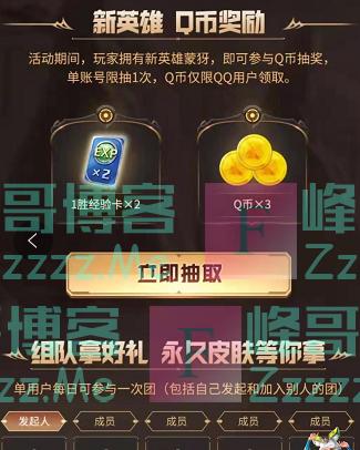 应用宝王者荣耀新英雄抽Q币(截止1月14日)