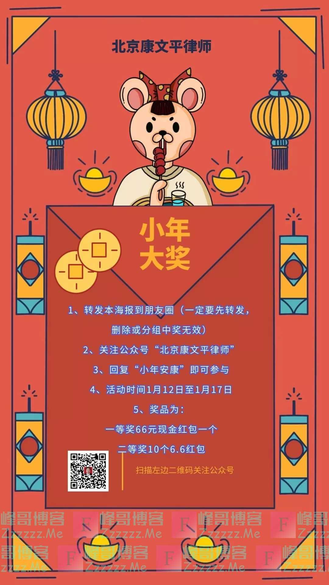 北京康文平律师小年夜现金红包抽奖!(截止1月17日)