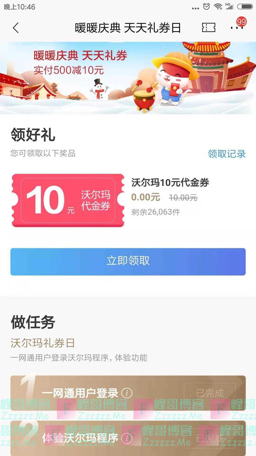 招行暖暖庆典领沃尔玛10元代金券(截止1月31日)