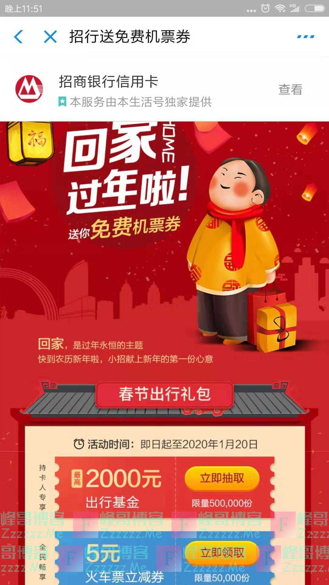 招商银行xing/用卡回家过年送你免费机票(截止1月20日)