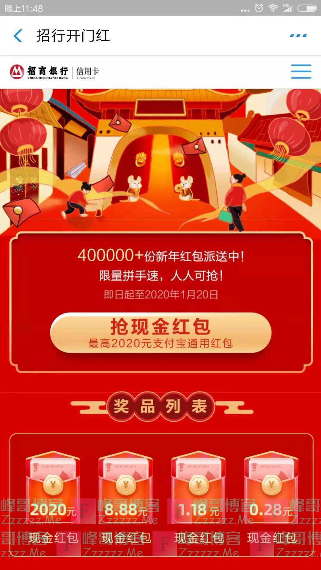 招商银行xing/用卡新年红包(截止1月20日)