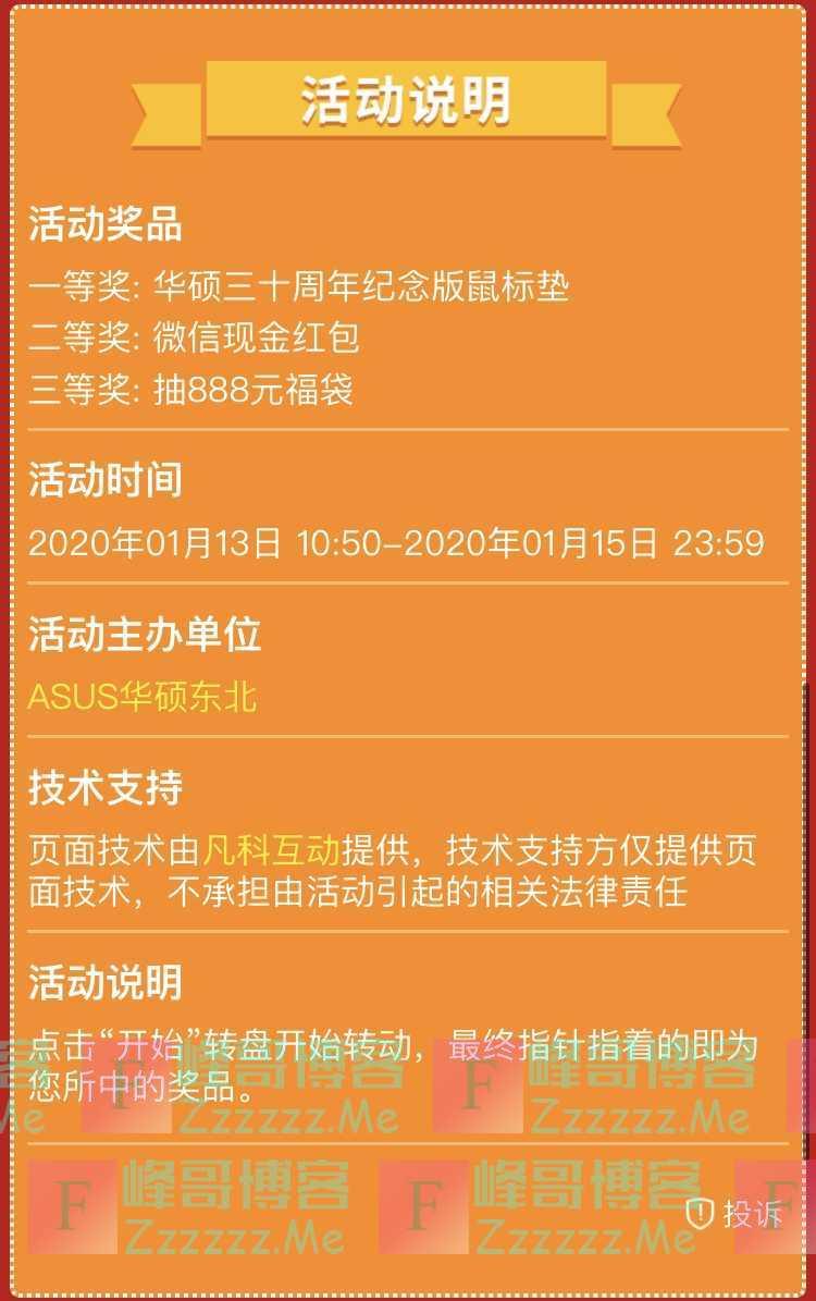 ASUS华硕东北参加活动赢大奖(1月15日截止)