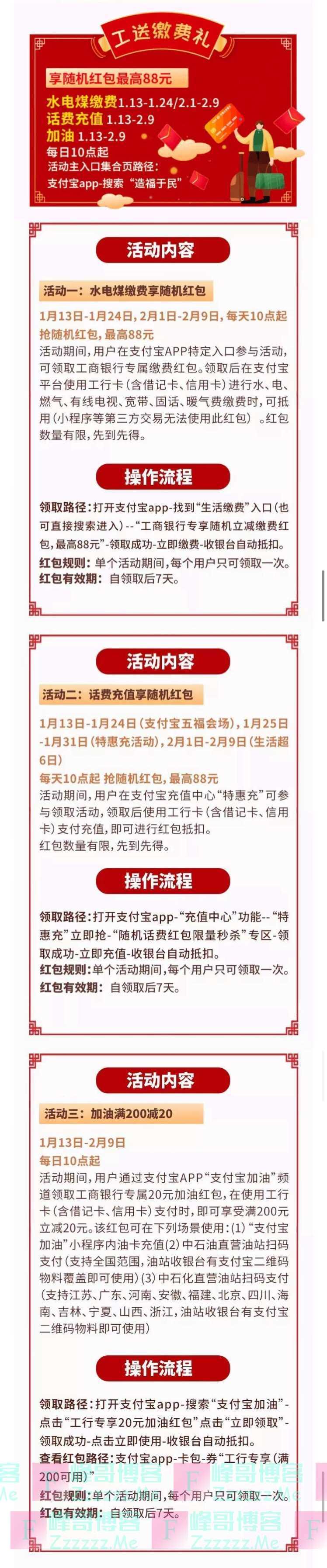 中国工商银行客户服务工送缴费礼(2月9日截止)