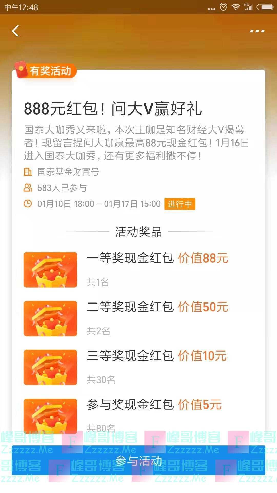 国泰基金888元红包 问大V赢好礼(截止1月17日)