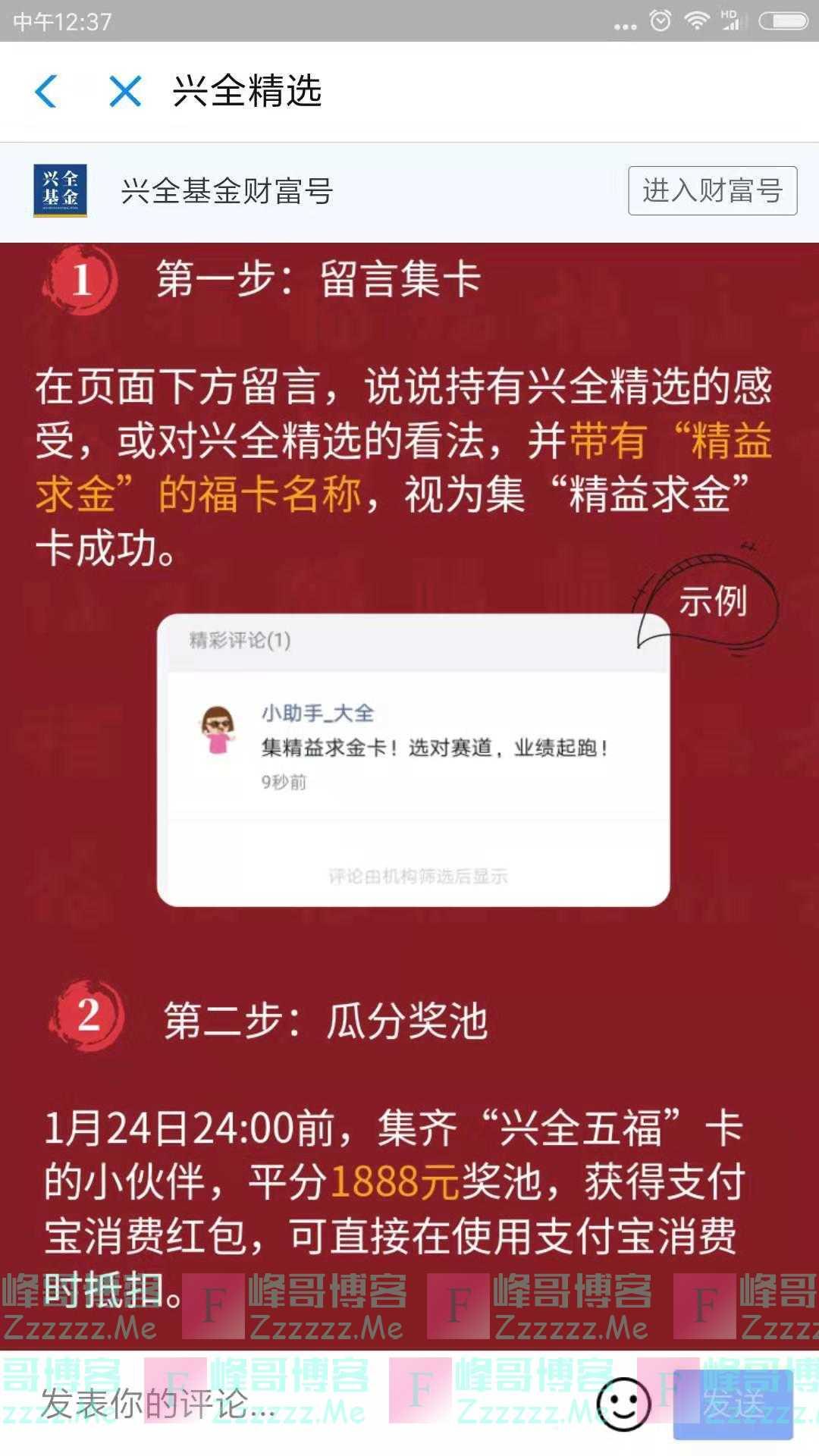 兴全基金集福卡平分1888元(截止1月24日)
