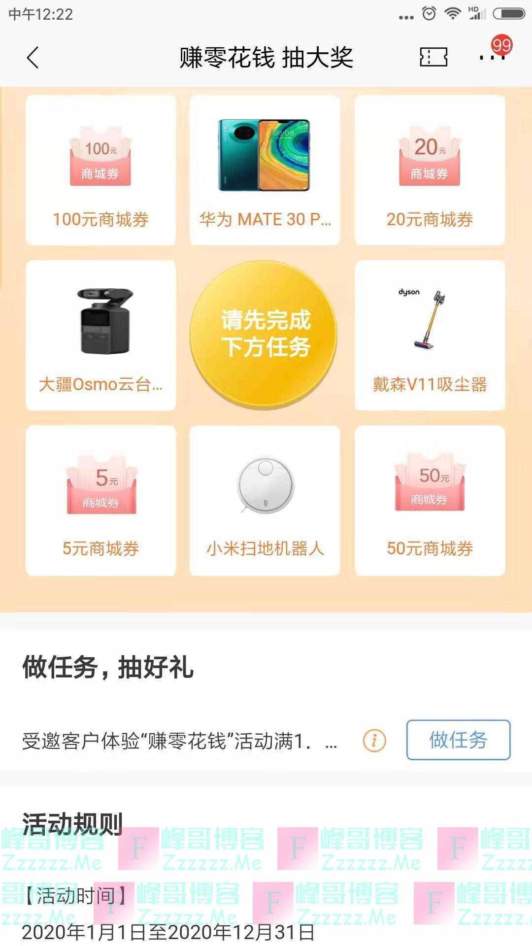 招行新一期赚零花钱抽大奖(截止12月31日)