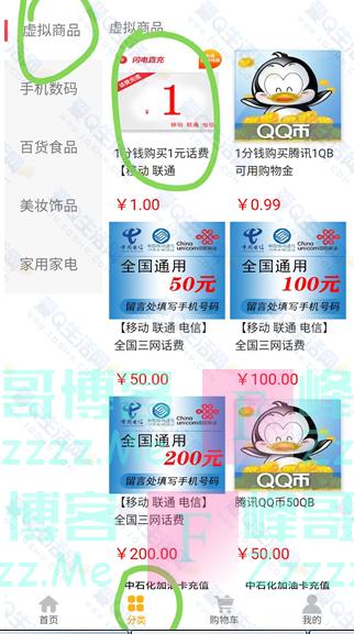 乐购APP0.02元购买2元话费(截止不详)