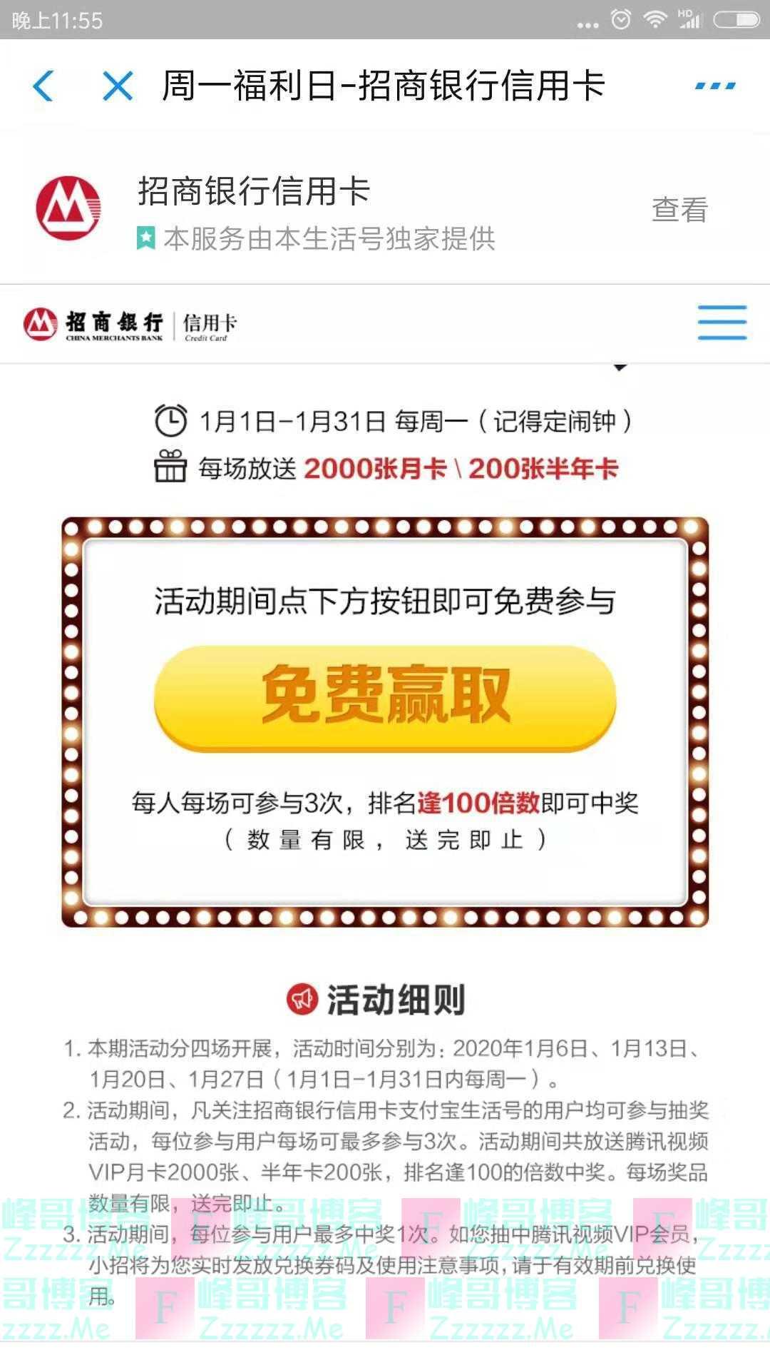 招商银行xing/用卡周一福利日抽视频会员(截止1月31日)