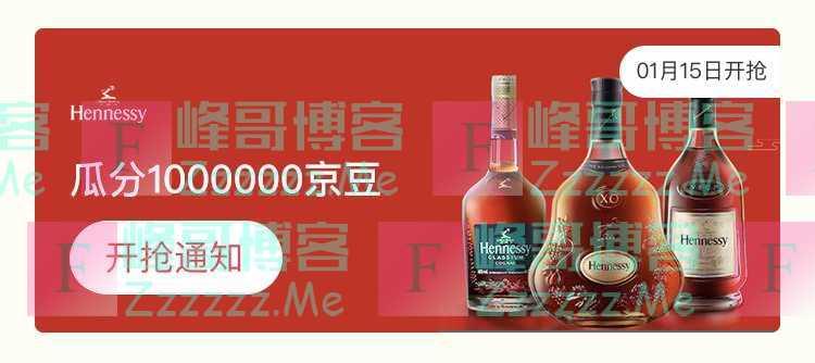 来客有礼Hennessy瓜分100万京豆(截止不详)