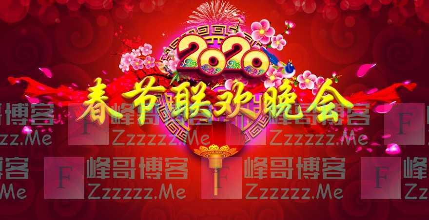 """央视春晚节目单曝光,肖战扮""""医生""""演小品,看有您喜欢的节目吗"""