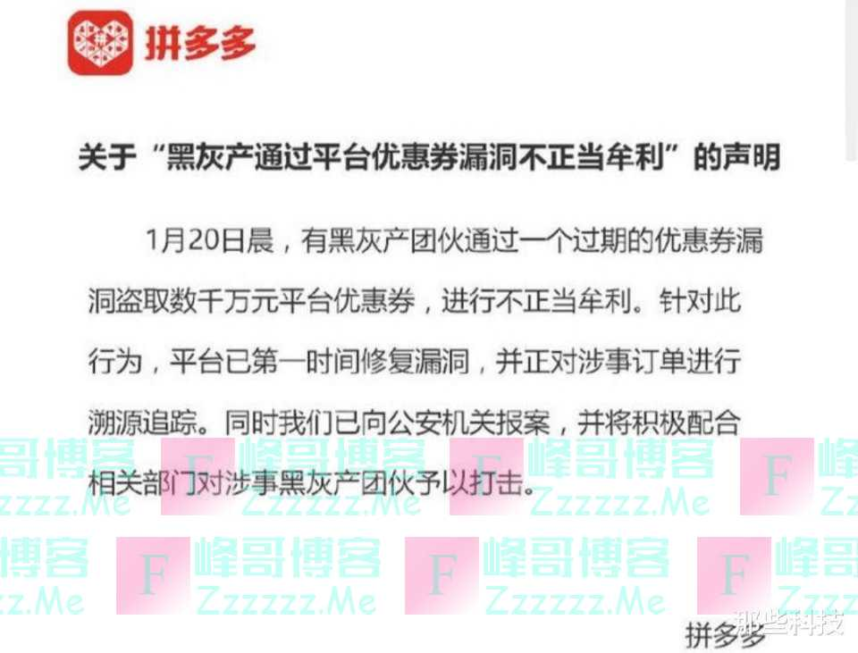 羊毛党很强大, 京东一夜之间被撸7000万, 项目组全员被开除