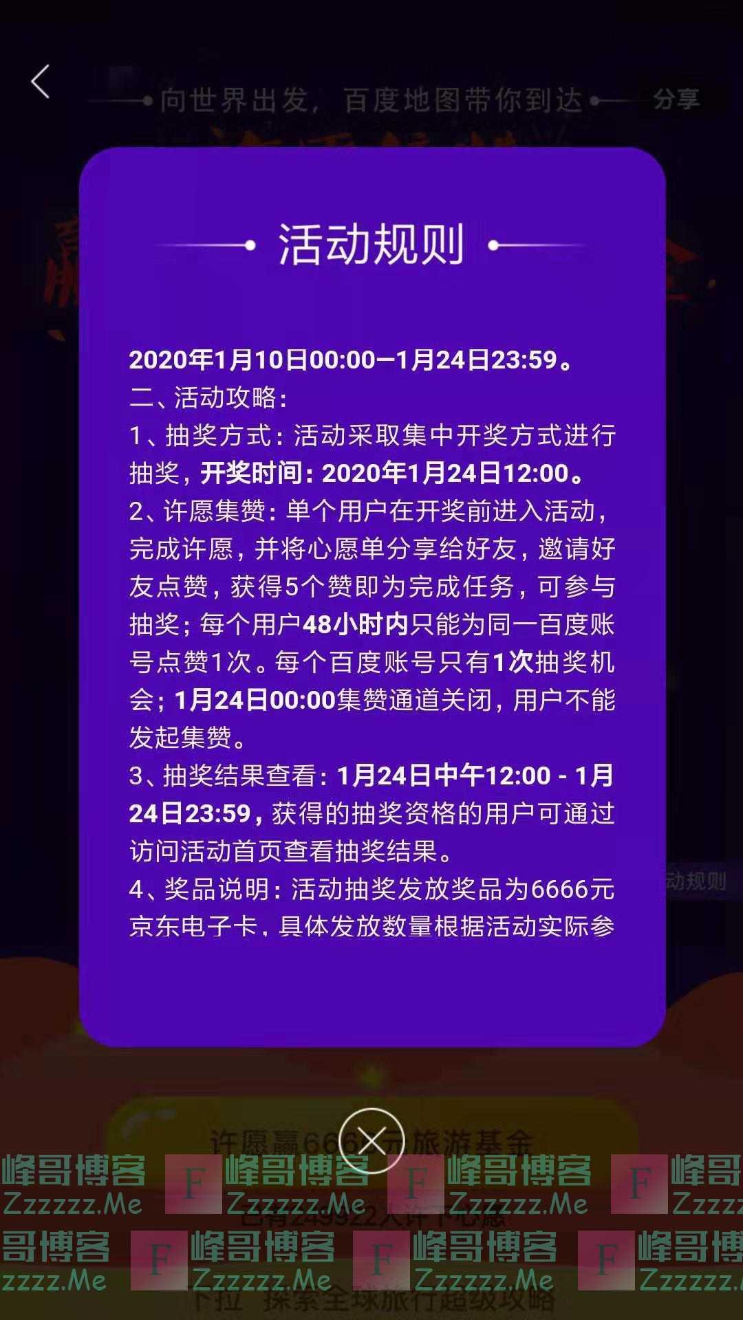 百度地图许愿集赞赢6666元旅行金(截止1月24日)