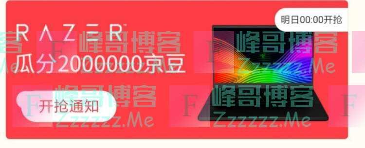 来客有礼RΛZ三R瓜分200万京豆(截止不详)