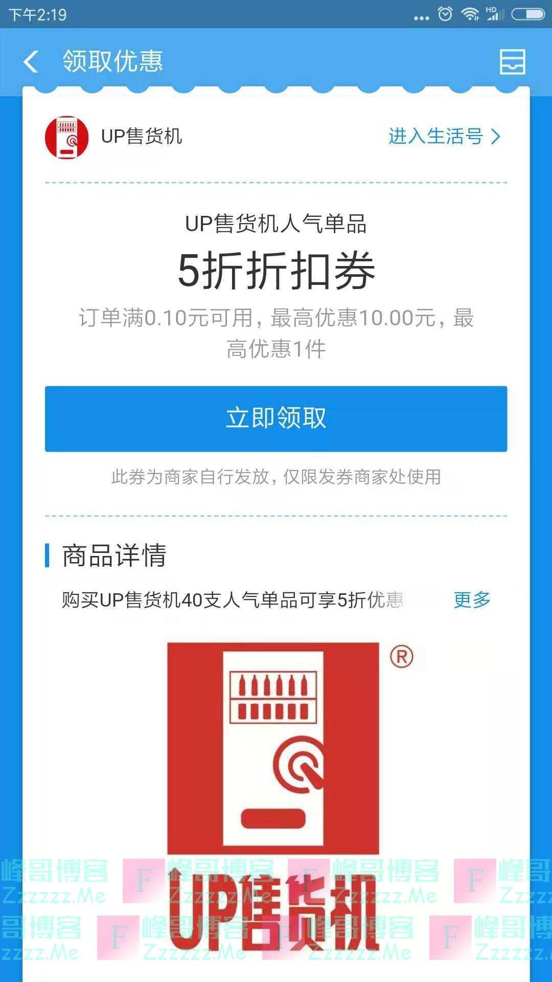 UP售货机5折线下代金券(截止1月16日)