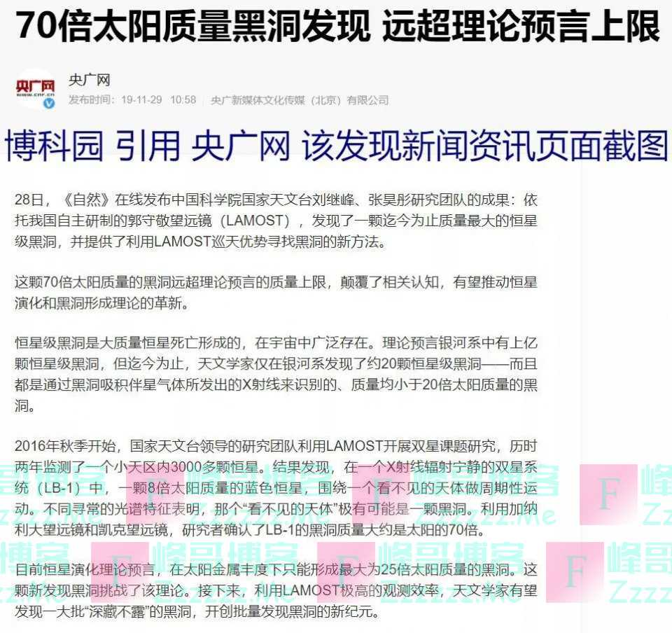 不是黑洞!中国宣布发现的70倍太阳质量黑洞,或将被推翻了!