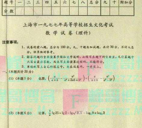 1977年高考到底有多难,看了试卷,网友:这考清华问题都不大