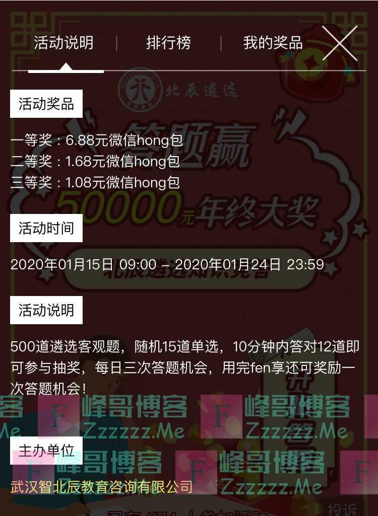 遴选时讯答题赢50000元年终大奖(1月24日截止)