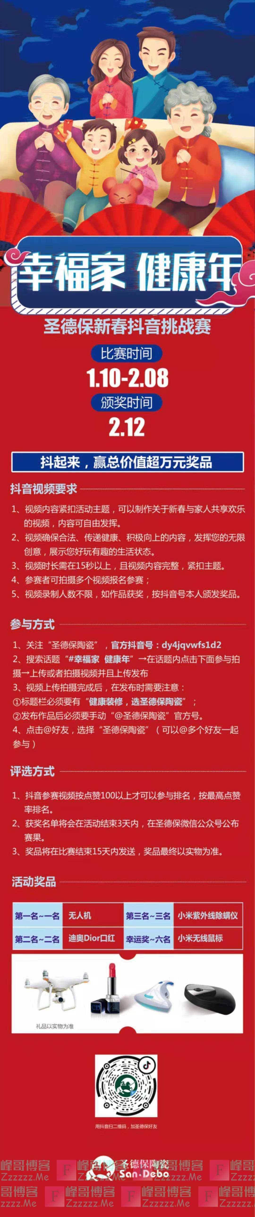 圣德保陶瓷幸福家 健康年 圣德保新春抖音挑战赛(截止2月8日)