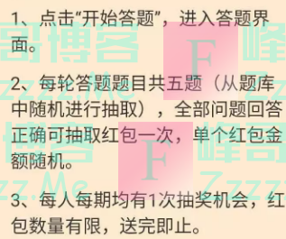 安顺市民营经济纳税人之家答题赢红包(截止1月15日)