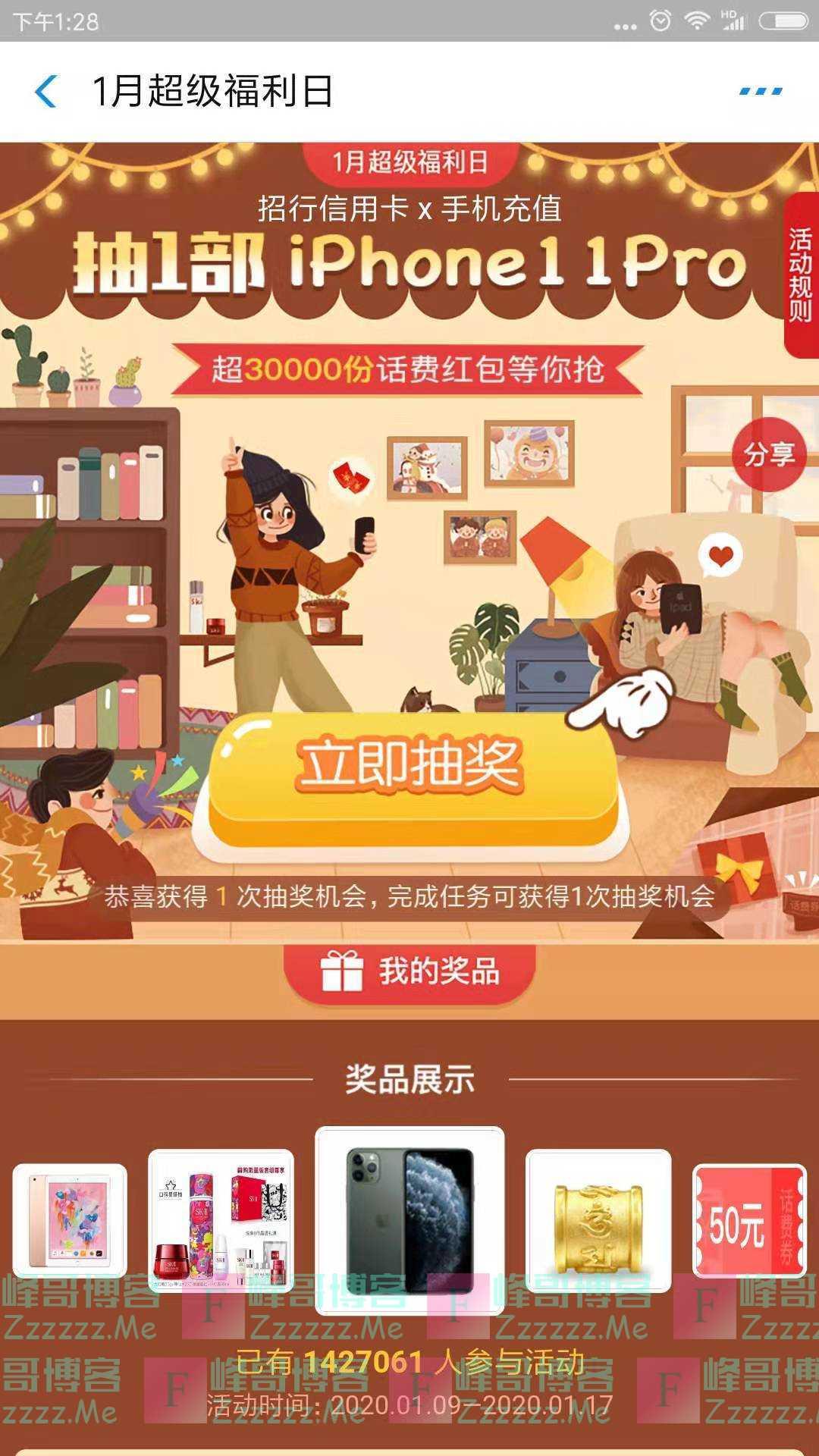 招行xing/用卡1月超级福利日(截止1月17日)