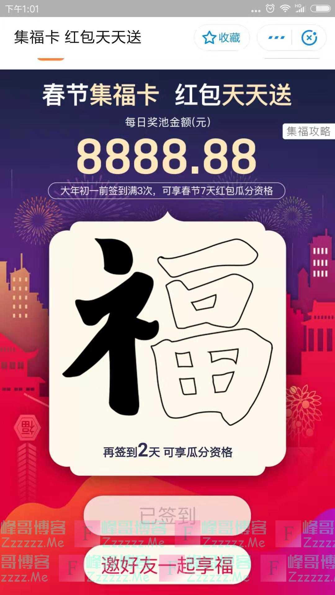 前海开源基金签到集福瓜分8888元奖金(截止1月31日)