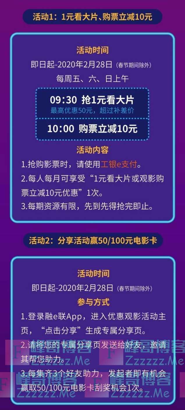 中国工商银行电子银行抢1元看大片&分享赢50/100元电影卡(2月28日截止)