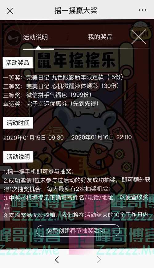 完美日记宠粉联盟摇一摇赢大奖(1月16日截止)