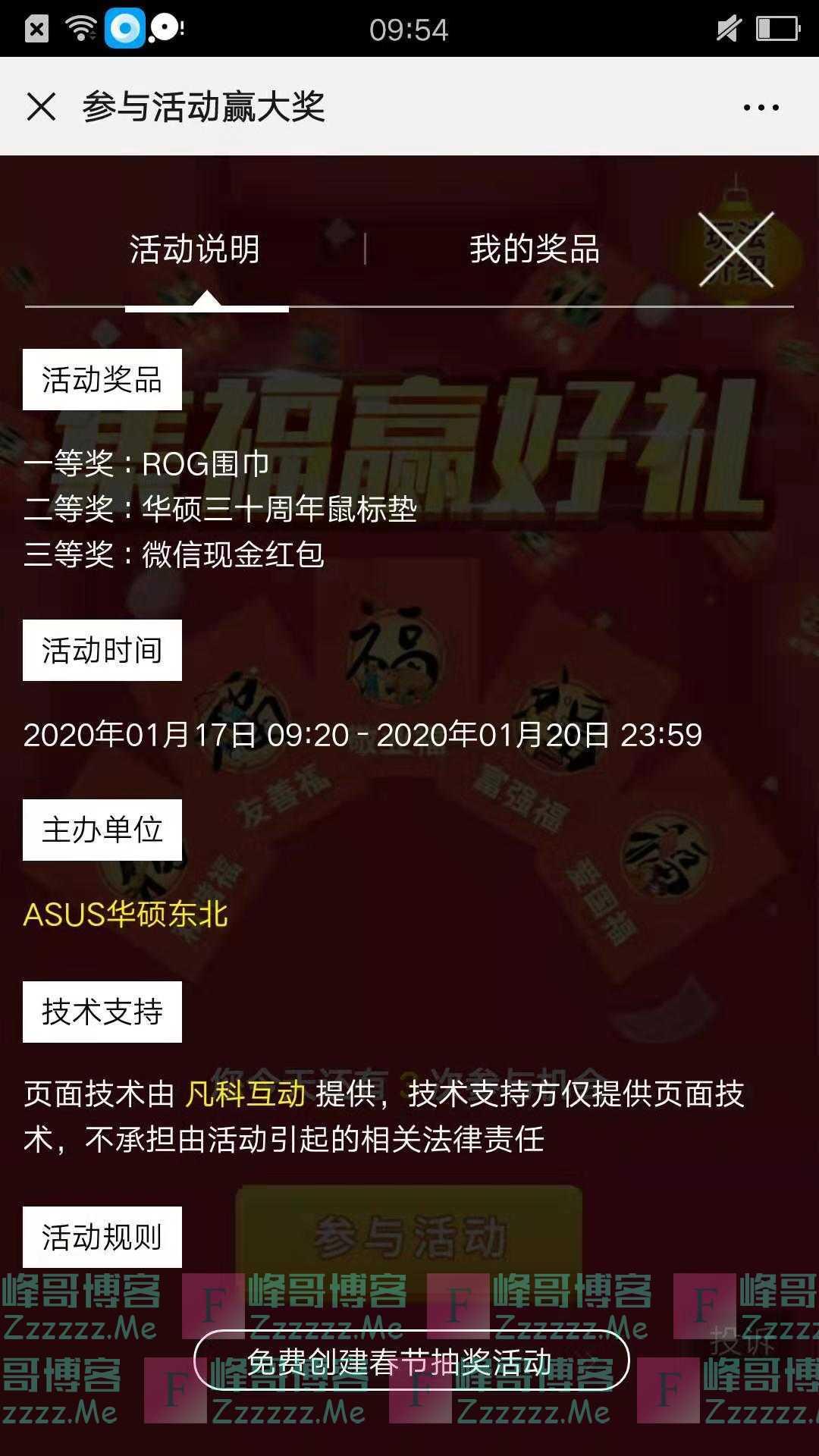 ASUS华硕东北新一期抢红包(截止1月20日)