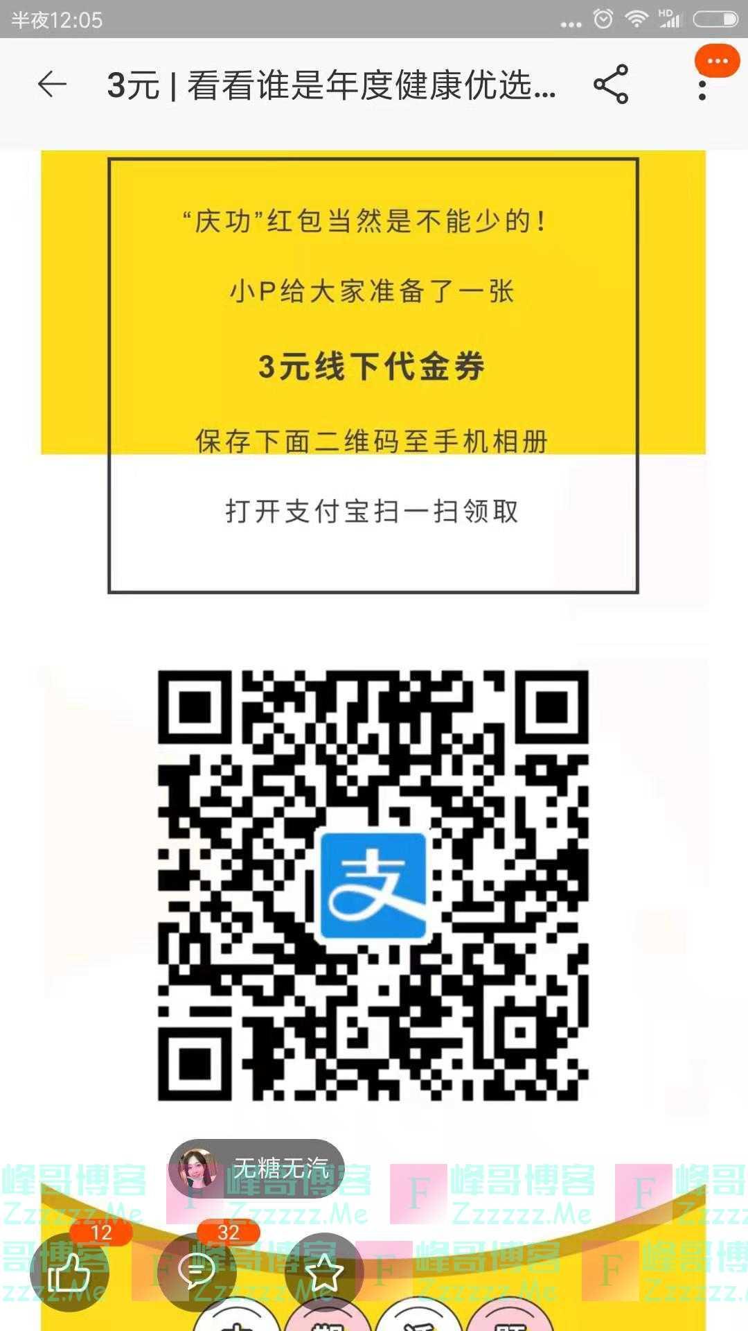 UP售货机支付宝3元代金券(截止1月20日)