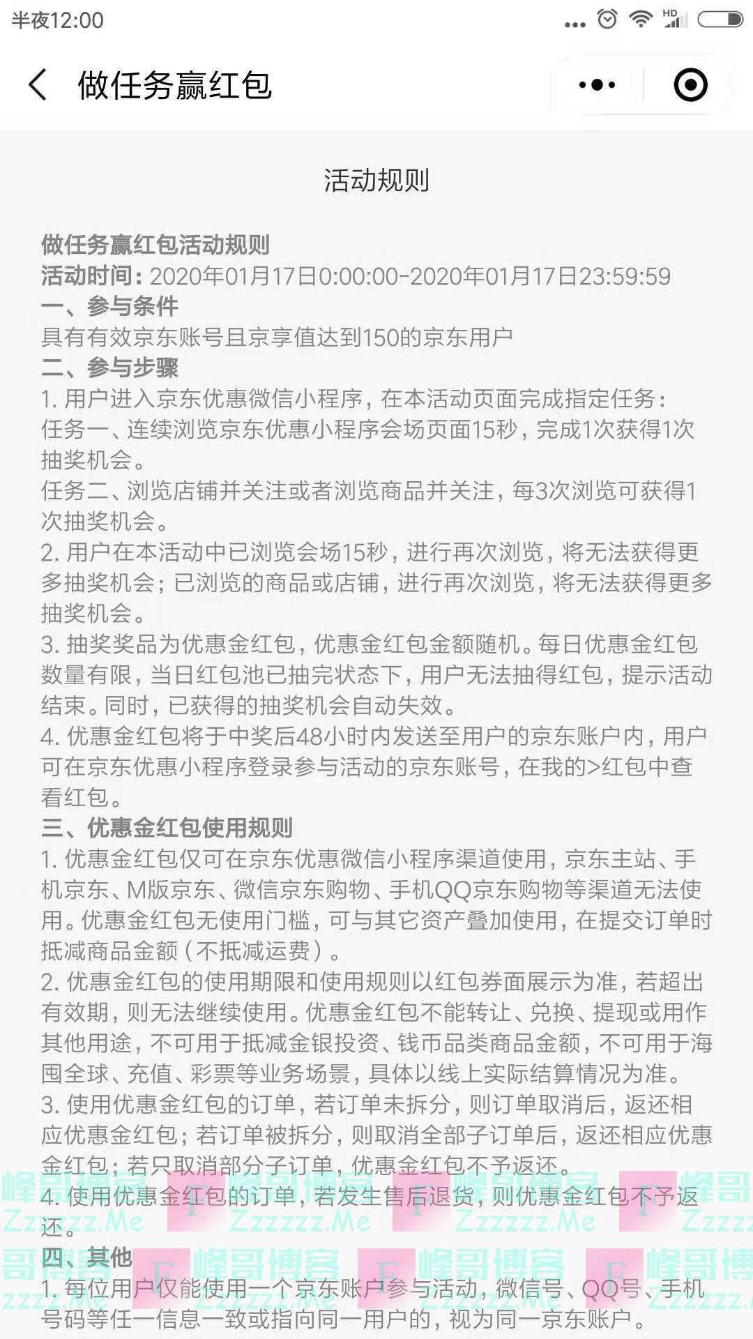 京东优惠做任务赢红包(截止1月17日)