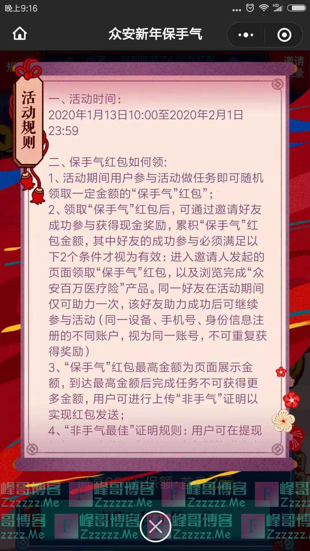 众安保险春节抢红包(截止2月1日)
