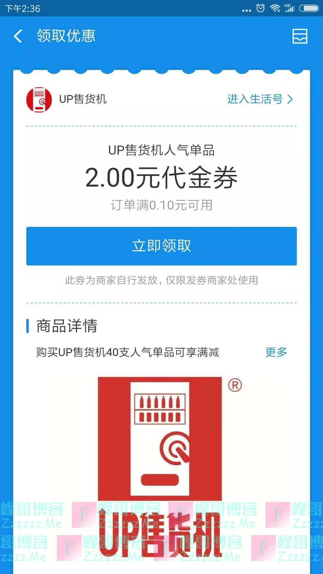 UP售货机支付宝2元代金券(截止1月20日)