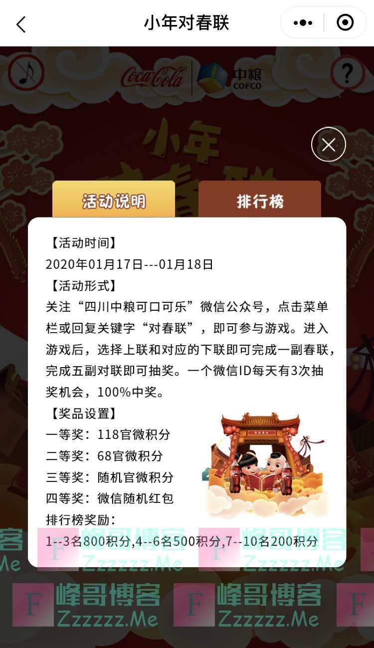 四川中粮可口可乐小年对春联(1月18日截止)