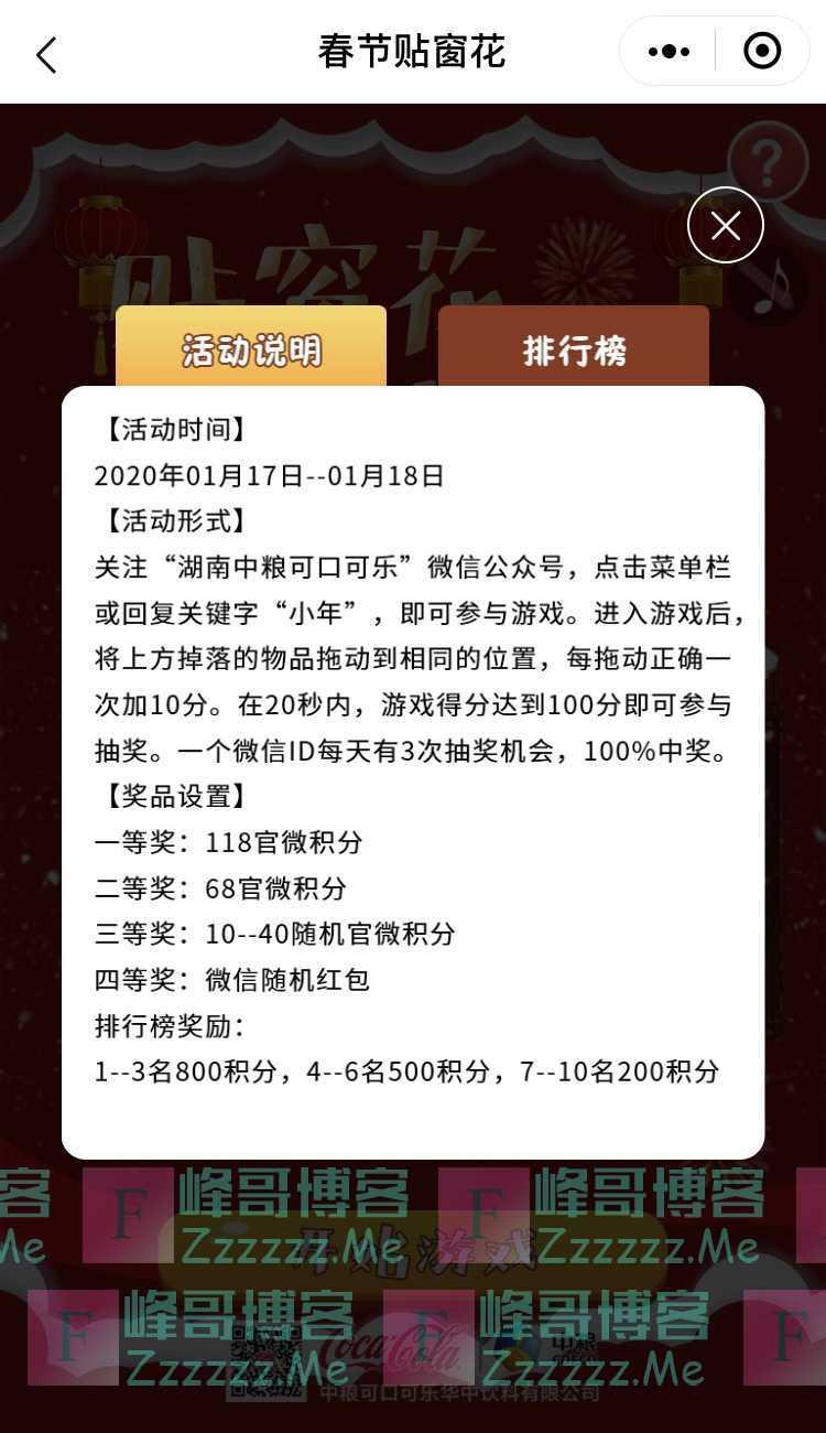 湖南中粮可口可乐春节贴窗花(1月18日截止)